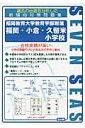 福岡教育大学教育学部附属福岡・小倉・久留米小学校 過去の出題を分析した新傾向対策問題集 (合格への近道)