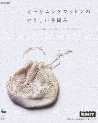 オーガニックコットンのやさしい手編み