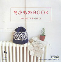 冬小ものbook For boys & girls