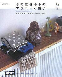 冬の定番小ものマフラーと帽子<br />わかりやすい編み方プロセスつき