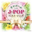 ザ ベスト オルゴールによるJ-POPベスト ソング (オルゴール)