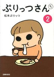 ぷりっつさんち 2/松本ぷりっつ
