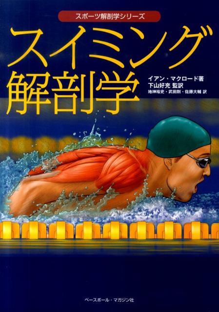スイミング解剖学 (スポーツ解剖学シリーズ) [ イアン・マクロード ]...:book:13981719