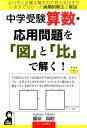 中学受験算数応用問題を「図」と「比」で解く! (Yell books) 藤原尚昭
