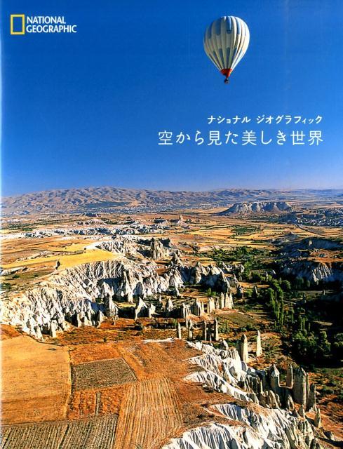 空から見た美しき世界 ナショナルジオグラフィック...の商品画像