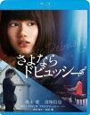 さよならドビュッシー【Blu-ray】 [ 橋本愛 ]...