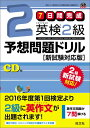 英検2級予想問題ドリル 7日間完成 (旺文社英検書) [ 旺文社 ]