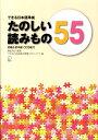 たのしい読みもの55 [ できる日本語教材開発プロジェクト ]