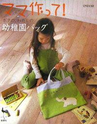 ママ作って!ボクの、わたしの幼稚園バッグ
