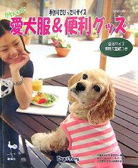 ★愛犬服&便利グッズ ★