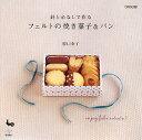針と糸なしで作るフェルトの焼き菓子&パン