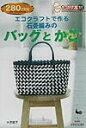 エコクラフトで作る石畳編みのバッグとかご