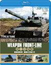 ウェポン・フロントライン 陸上自衛隊 最新鋭戦車! 陸戦の王者たち【Blu-ray】 [ (趣味/教養) ]
