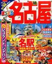 名古屋('18) (まっぷるマガジン)