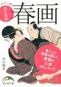 現代語訳春画 カラー版 (新人物文庫) 早川聞多