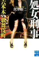 処女刑事(六本木vs歌舞伎町)