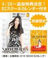 (壁掛) 古畑奈和 2016 SKE48 B2カレンダー