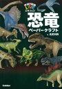 恐竜ペーパークラフト [ 光武利将 ]
