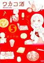 ワカコ酒(5) [ 新久千映 ]