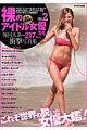 裸のアイドル女優たち(part2)