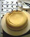シンプルスタイルのチーズケーキ