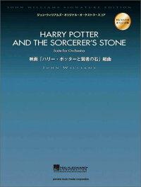 オーケストラ・スコア 映画 「ハリー・ポッターと賢者の石」 より 組曲