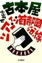 古本屋ツアー・イン・首都圏沿線 [ 小山力也 ]