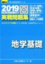 大学入試センター試験実戦問題集地学基礎(2019) (