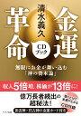 清水義久 金運革命CDブック [ 清水義久 ]