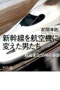 新幹線を航空機に変えた男たち 超高速化50年の奇跡 [ 前間孝則 ]