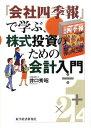 株 入門 アイテム口コミ第9位