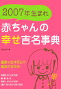 2007年生まれ赤ちゃんの幸せ吉名事典