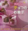 プレゼントしたい!チョコのお菓子