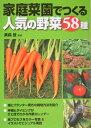 家庭菜園でつくる人気の野菜58種