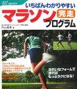 いちばんわかりやすいマラソン完走プログラム