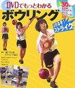 【送料無料】DVDでもっとわかるボウリング [ 全日本ボウリング協会 ]
