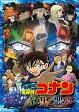 劇場版 名探偵コナン 純黒の悪夢(ナイトメア)(初回限定盤)【Blu-ray】