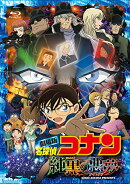 ����� ̾õ�女�ʥ� ����ΰ�̴(�ʥ��ȥᥢ)(��������)��Blu-ray��