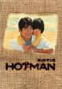 HOTMAN 2 DVD-BOX【限定版】 [ 反町隆史 ]