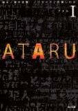 ATARU(1) [ 櫻井武晴 ]