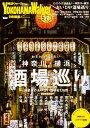 わざわざ行きたい 神奈川・横浜おいしい酒場巡り ウォーカームック (ウォーカームック)