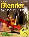 無料ではじめるBlender CGイラストテクニック 3DCGの考え方としくみがしっかりわかる [