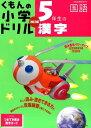 5年生の漢字改訂版(改訂4版