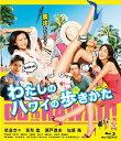 わたしのハワイの歩きかた【Blu-ray】 [ 榮倉奈々 ] - 楽天ブックス