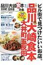ぴあ品川大崎大井町五反田食本(2014)
