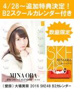 (壁掛) 大場美奈 2016 SKE48 B2カレンダー