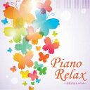 ピアノリラックス〜元気が出るJ-POP〜 [ (ヒーリング) ]