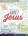 Reflecting on the Names of Jesus: Jesus-Centered Coloring Book for Adults COLOR BK-REFLECTING ON THE NAM (Jesus-Centered Devotions) Group Publishing