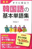 【】最新すぐに役立つ韓国語の基本単語集第2版 [ 李昌圭 ]