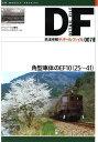 鉄道車輌ディテール・ファイル(007) RM MODELS ARCHIVE 角型車体のEF 10(25〜41)